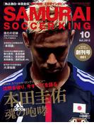 SAMURAI SOCCER KING 001 Oct.2012