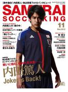 SAMURAI SOCCER KING 002 Nov.2012