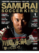 SAMURAI SOCCER KING 004 Jan.2013