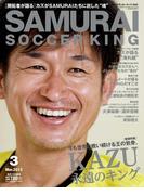 SAMURAI SOCCER KING 006 Mar.2013