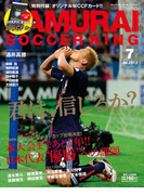 SAMURAI SOCCER KING 010 Jul.2013