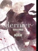 ‐dernier‐雪色の物語【新装版】(4)(K-BOOK ORIGINAL COMICS)