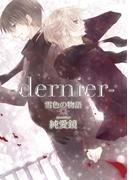 ‐dernier‐雪色の物語【新装版】(8)(K-BOOK ORIGINAL COMICS)