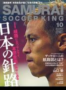 SAMURAI SOCCER KING 013 Oct.2013