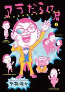 アラだらけ君(SPA! comics)