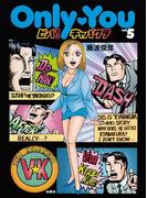 Only You ビバ!キャバクラvol.5(SPA! comics)