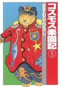 コスモス楽園記5(扶桑社コミックス)
