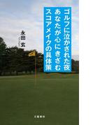 ゴルフに泣かされた夜あなたが心にきざむスコアメイクの具体策(文春e-book)