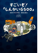すごいぞ!「しんかい6500」 : 地球の中の宇宙、深海を探る