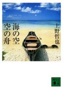 海の空 空の舟(講談社文庫)