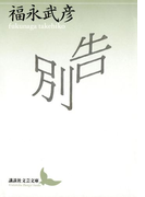 告別(講談社文芸文庫)