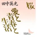 桜 愛と青春と生活(講談社文芸文庫)