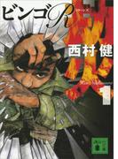 劫火(1) ビンゴR(講談社文庫)