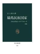 騎馬民族国家 日本古代史へのアプローチ [改版](中公新書)