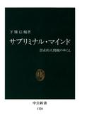 サブリミナル・マインド 潜在的人間観のゆくえ(中公新書)