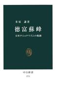 徳富蘇峰 日本ナショナリズムの軌跡(中公新書)