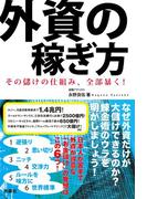 外資の稼ぎ方(扶桑社BOOKS)
