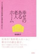 幸せのある老人ホーム(扶桑社BOOKS)