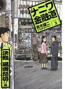 新ナニワ金融道3巻 決戦風雲怒濤!!編(SPA! comics)