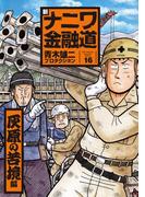 新ナニワ金融道16巻 灰原の苦境編(SPA! comics)