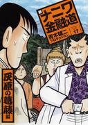新ナニワ金融道17巻 灰原の葛藤編(SPA! comics)