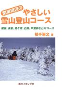 関東周辺のやさしい雪山登山コース : 尾瀬、高峯、美ケ原、白馬、甲斐駒など57コース(新ハイキング選書)