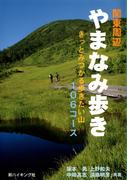 関東周辺やまなみ歩き : きっとみつかる歩きたい山106コース(新ハイキング選書)