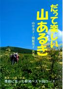 だって楽しい山あるき : 季節に合った駅発ベスト85コース : 里道・山道・峠道(新ハイキング選書)