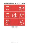 かたちはこころ : 本田宗一郎直伝 モノづくり哲学