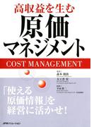 高収益を生む原価マネジメント : 「使える原価情報」を経営に活かせ!