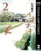 イヌナキ 2(ヤングジャンプコミックスDIGITAL)