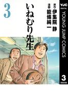 いねむり先生 3(ヤングジャンプコミックスDIGITAL)