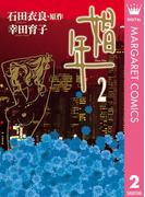 娼年 2(マーガレットコミックスDIGITAL)