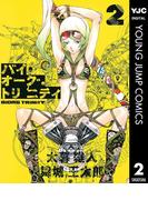 バイオーグ・トリニティ 2(ヤングジャンプコミックスDIGITAL)