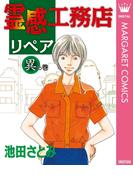 霊感工務店リペア 異の巻(マーガレットコミックスDIGITAL)