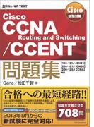 Cisco試験対策 Cisco CCNA Routing and Switching/CCENT問題集 [100-101J ICND1][200-101J ICND2][200-120J CCNA]対応
