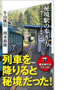秘境駅の歩き方(SB新書)