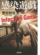 感染遊戯(光文社文庫)