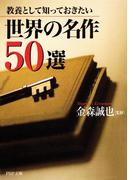 教養として知っておきたい 世界の名作50選(PHP文庫)