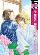 雫 花びら 林檎の香り(3)(ビーボーイコミックス)