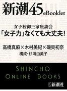 女子校御三家座談会 「女子力」なくても大丈夫!―新潮45eBooklet(新潮45eBooklet)