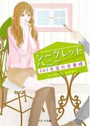 シークレットハニー 101号室の恋事情(ベリーズ文庫)