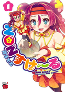 NON すけーる(チャンピオンREDコミックス)