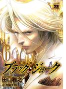 ブラック・ジョーク 6(ヤングチャンピオン・コミックス)