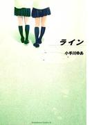 ライン(角川コミックス・エース)