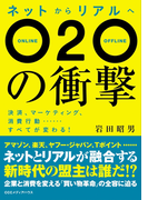 ネットからリアルへ O2Oの衝撃