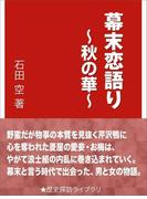 幕末恋語り~秋の華~