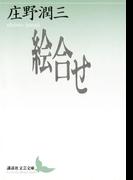 絵合せ(講談社文芸文庫)