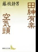 田紳有楽 空気頭(講談社文芸文庫)