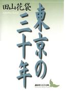 東京の三十年(講談社文芸文庫)